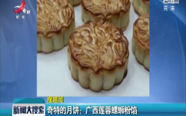 奇特的月饼:广西莲蓉螺蛳粉馅