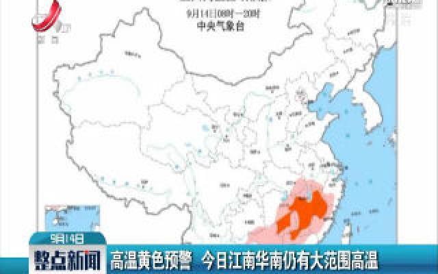 高温黄色预警 9月14日江南华南仍有大范围高温
