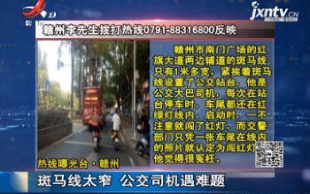 【热线曝光台】赣州:斑马线太窄 公交司机遇难题