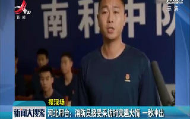 河北邢台:消防员接受采访时突遇火情 一秒冲出