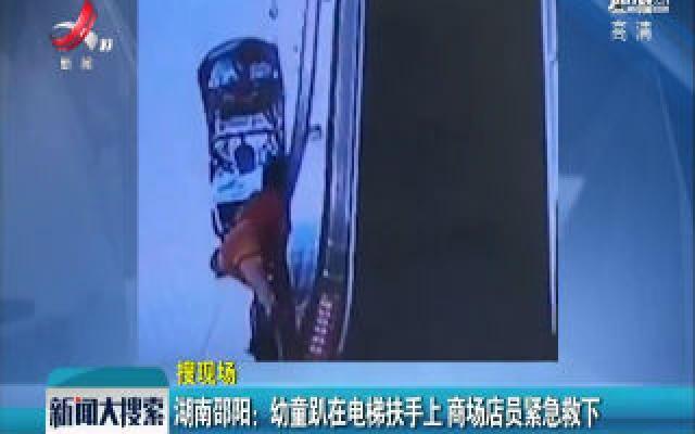 湖南邵阳:幼童趴在电梯扶手上 商场店员紧急救下
