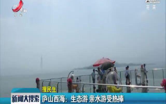 庐山西海:生态游 亲水游受热捧