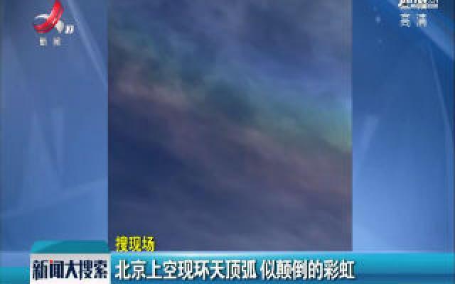 北京上空现环天顶弧 似颠倒的彩虹