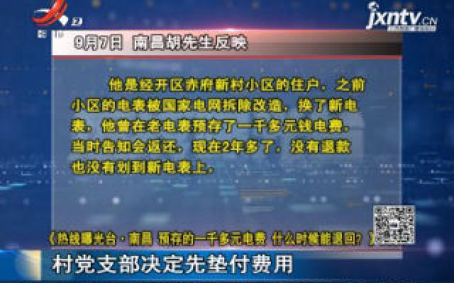 【《热线曝光台·南昌:预存的一千多元电费 什么时候能退回?》反馈】村党支部决定先垫付费用