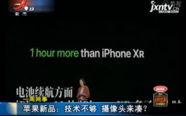 【一周网事】苹果新品:技术不够 摄像头来凑?