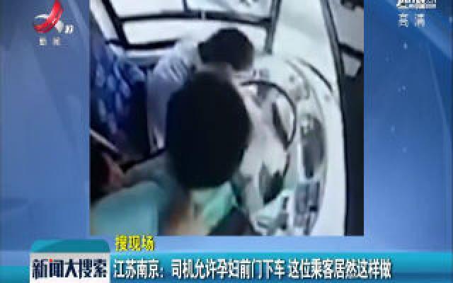 江苏南京:司机允许孕妇前门下车 这位乘客居然这样做