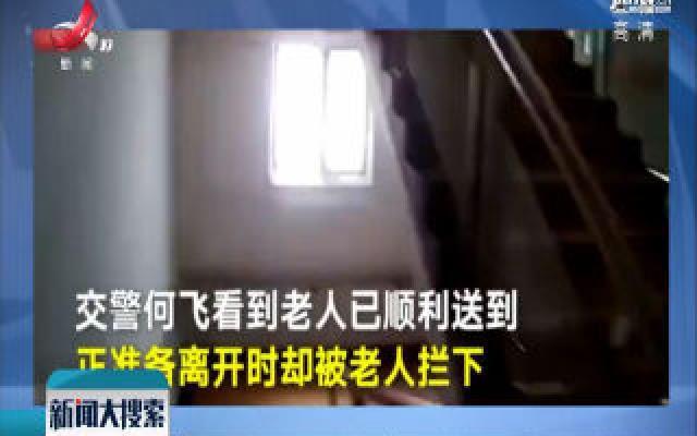 安徽合肥:老人拦住交警 原因很暖心