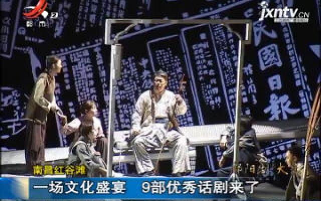 南昌红谷滩:一场文化盛宴 9部优秀话剧来了