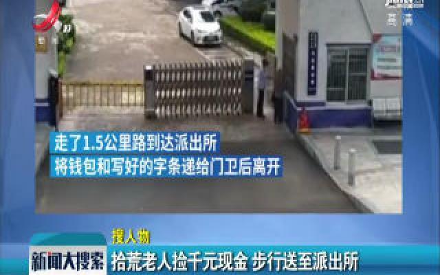 广东佛山:拾荒老人捡千元现金 步行送至派出所