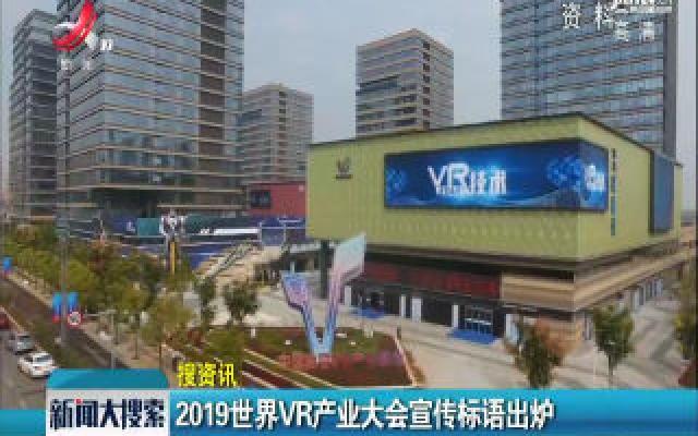 2019世界VR产业大会宣传标语出炉