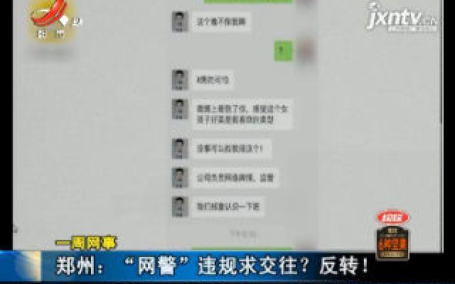 """【一周网事】郑州:""""网警""""违规求交往?反转!"""