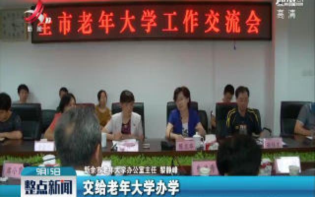 江西新余:老年大学报名火爆 学位一座难求