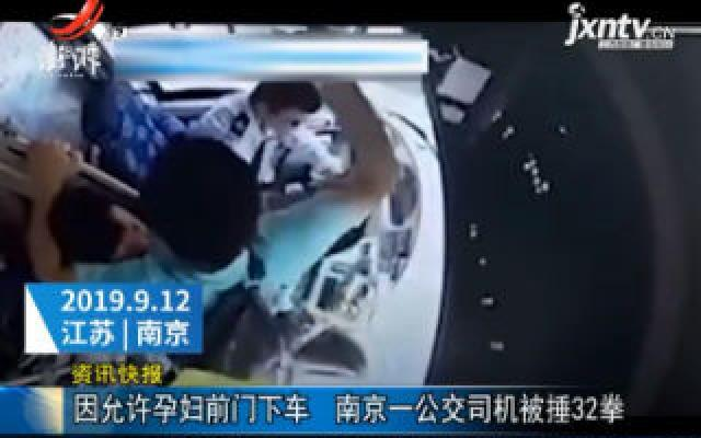 江苏南京:因允许孕妇前门下车 南京一公交司机被捶32拳