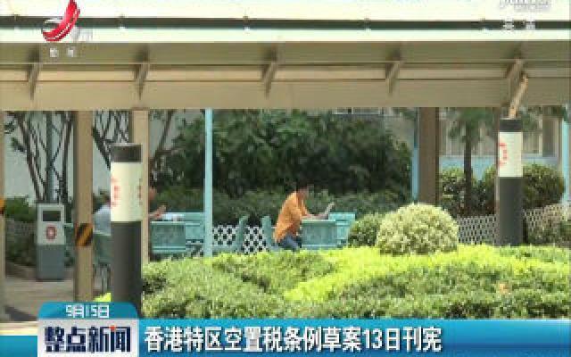 香港特区空置税条例草案13日刊宪