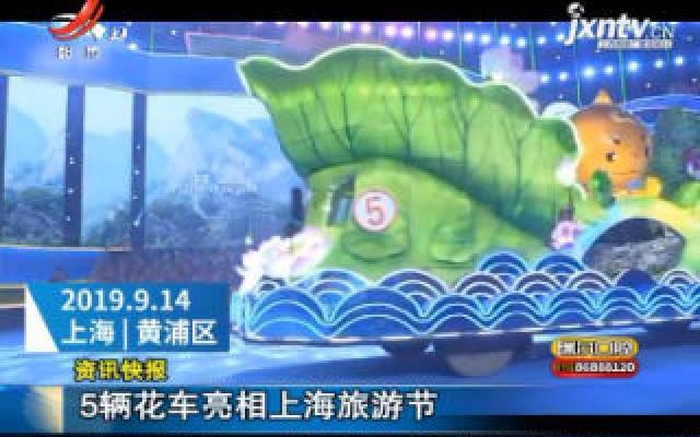 5辆花车亮相上海旅游节