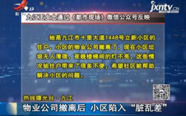 """【热线曝光台】九江:物业公司撤离后 小区陷入""""脏乱差"""""""