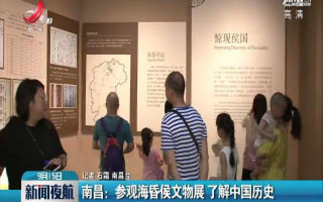 南昌:参观海昏侯文物展 了解中国历史