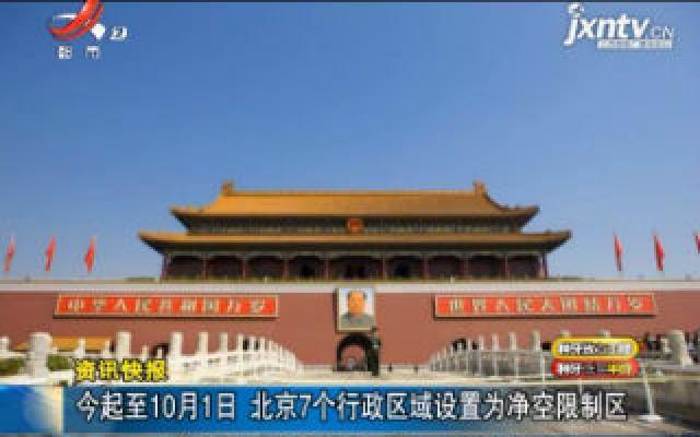 9月15日起至10月1日 北京7个行政区域设置为净空限制区