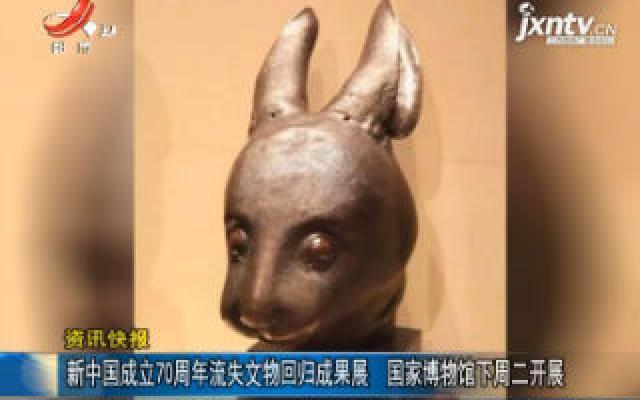 新中国成立70周年流失文物回归成果展 国家博物馆9月17日开展