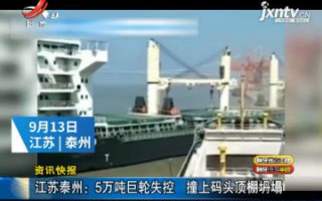 江苏泰州:5万吨巨轮失控 撞上码头顶棚坍塌