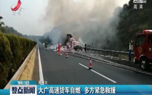大广高速货车自燃 多方紧急救援