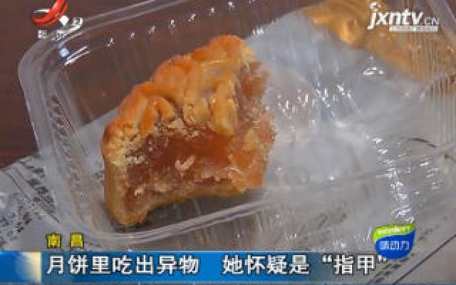 """南昌:月饼里吃出异物 她怀疑是""""指甲"""""""