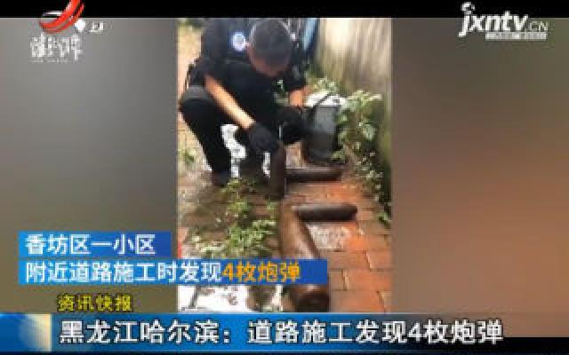 黑龙江哈尔滨:道路施工发现4枚炮弹