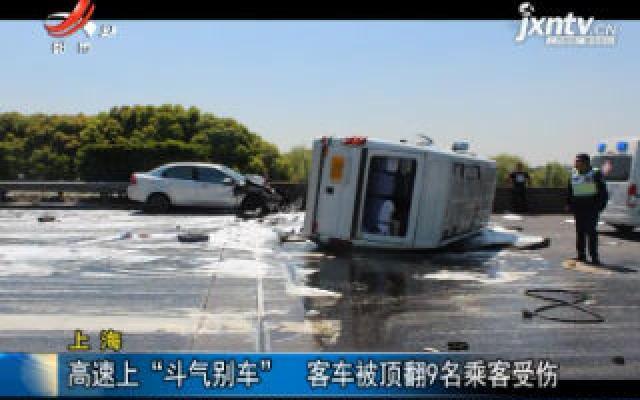 """上海:高速上""""斗气别车"""" 客车被顶翻9名乘客受伤"""