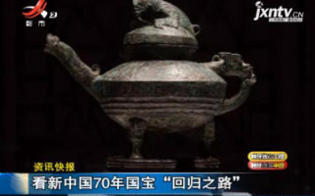 """看新中国70年国宝""""回归之路"""""""