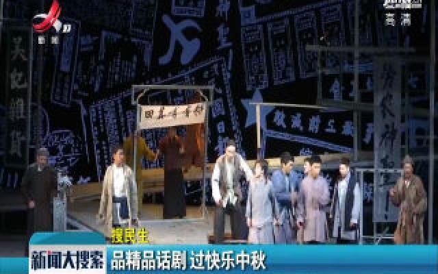 南昌:品精品话剧 过快乐中秋