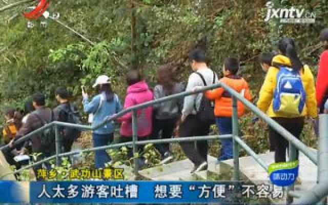 """萍乡·武功山景区:人太多游客吐槽 想要""""方便""""不容易"""
