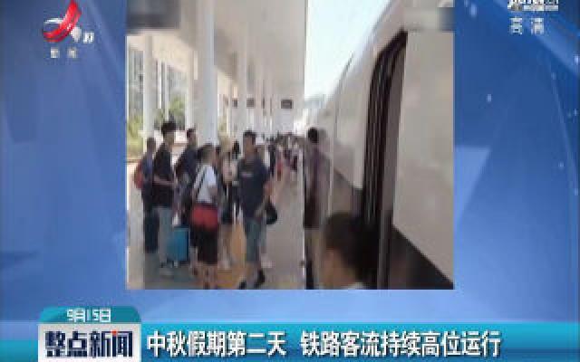 中秋假期第二天 铁路客流持续高位运行