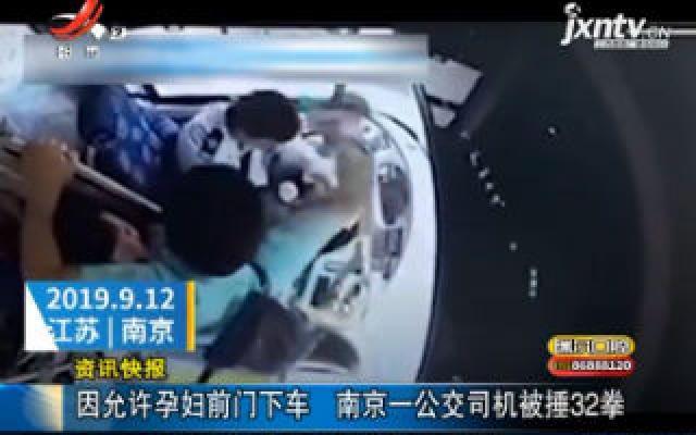 因允许孕妇前门下车 南京一公交司机被捶32拳
