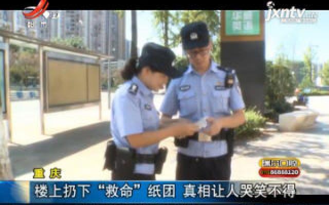 """重庆:楼上扔下""""救命""""纸团 真相让人哭笑不得"""