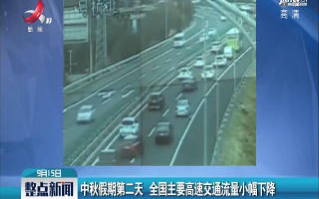 中秋假期第二天 全国主要高速交通流量小幅下降