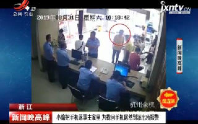 浙江:小偷把手机落事主家里 为找回手机居然到派出所报警