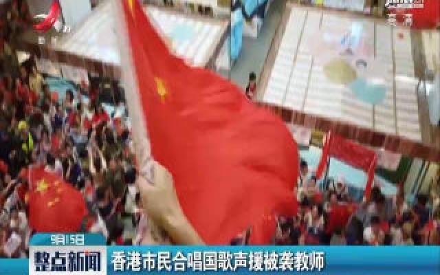 香港市民合唱国歌声援被袭教师