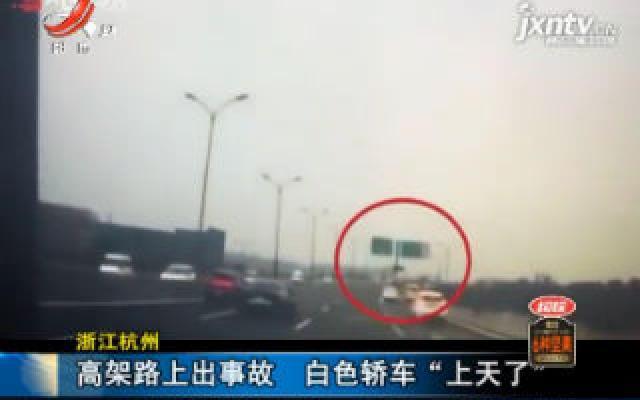 """浙江杭州:高架路上出事故 白色轿车""""上天了"""""""