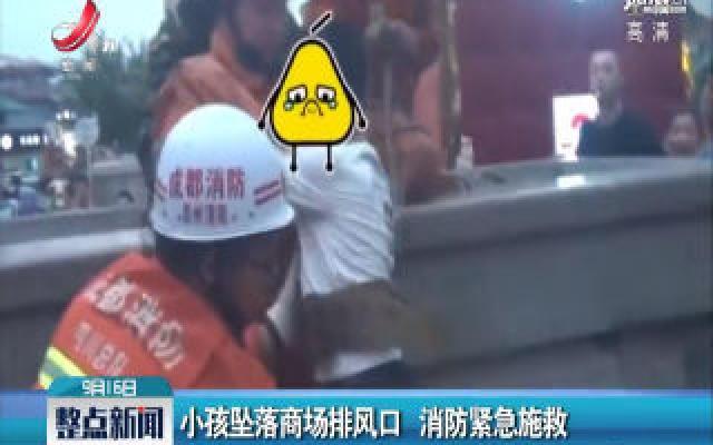 四川彭州:小孩坠落商场排风口 消防紧急施救
