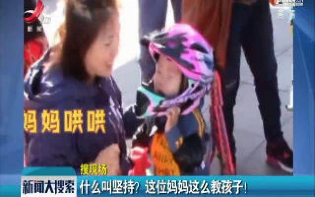 黑龙江:什么叫坚持? 这位妈妈这么教孩子!