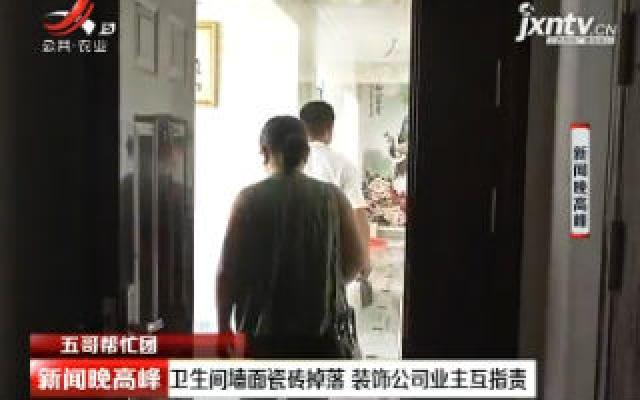 【五哥帮忙团】南昌:卫生间墙面瓷砖掉落 装饰公司业主互指责