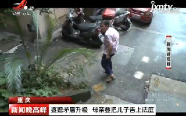 重庆:婆媳矛盾升级 母亲要把儿子告上法庭