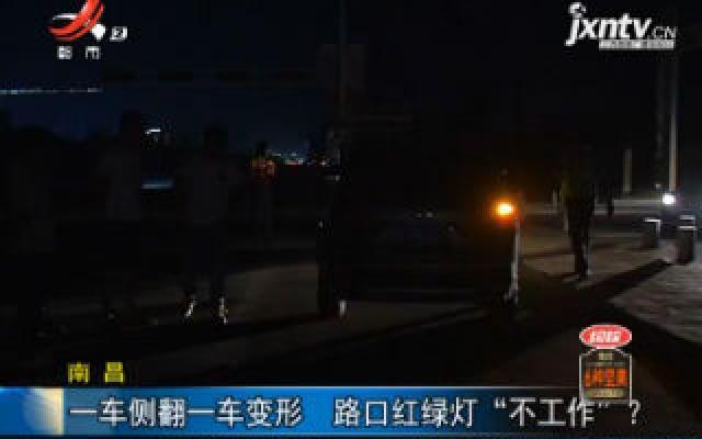 """南昌:一车侧翻一车变形 路口红绿灯""""不工作""""?"""