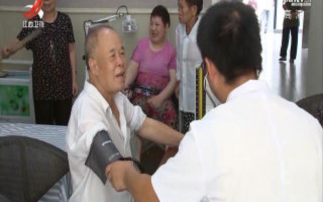 江西三市入选国家养老服务改革试点