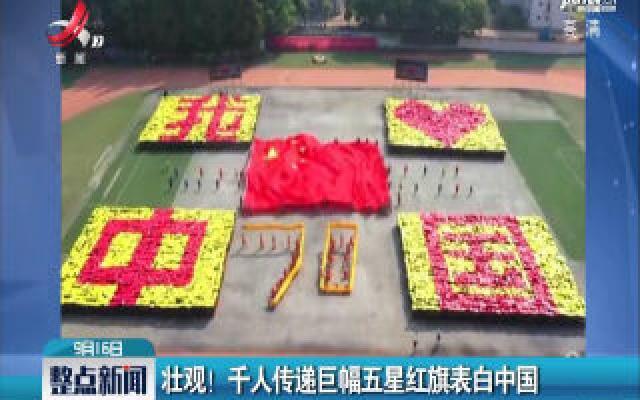 南昌:壮观!千人传递巨幅五星红旗表白中国