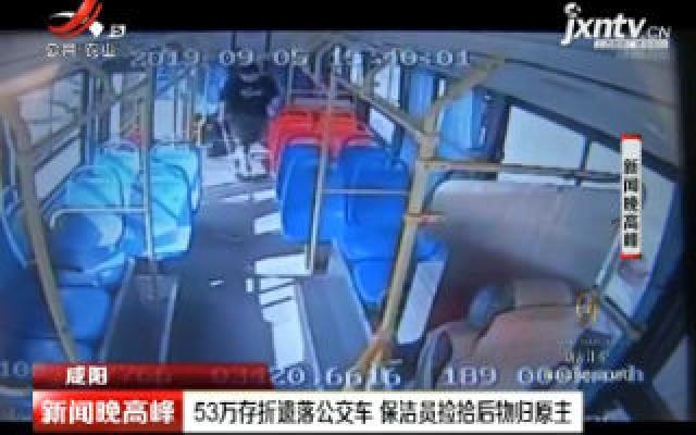 咸阳:53万存折遗落公交车 保洁员捡拾后物归原主