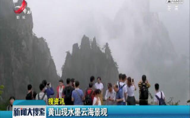 黄山现水墨云海景观