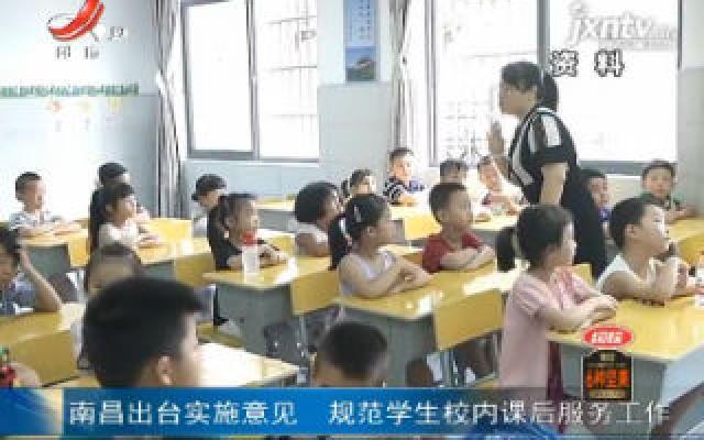 南昌出台实施意见 规范学生校内课后服务工作