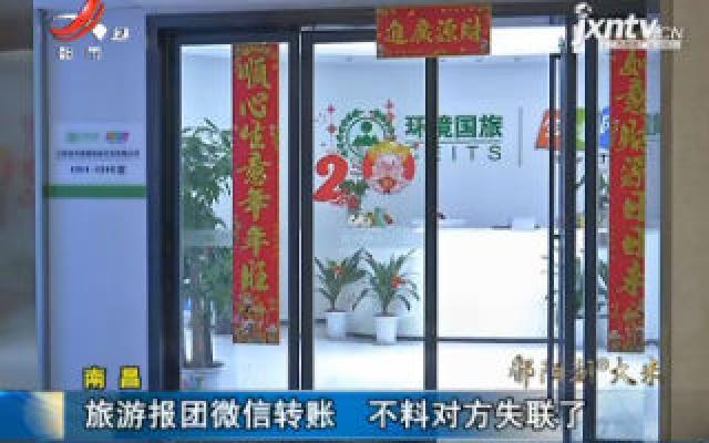 南昌:旅游报团微信转账 不料对方失联了