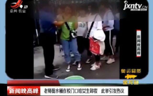 贵州:老师提水桶在校门口给女生卸妆 此举引发热议